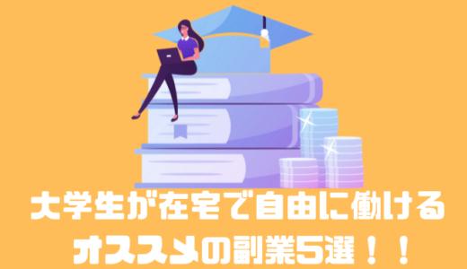 大学生でも在宅で自由に仕事ができるオススメの副業5選!!
