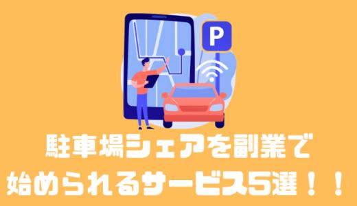 駐車場シェアを副業で誰でも簡単に始められるオススメのサービス5選!!