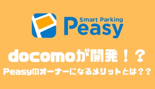 Smart Parking Peasyのオーナーになるメリットや手数料について