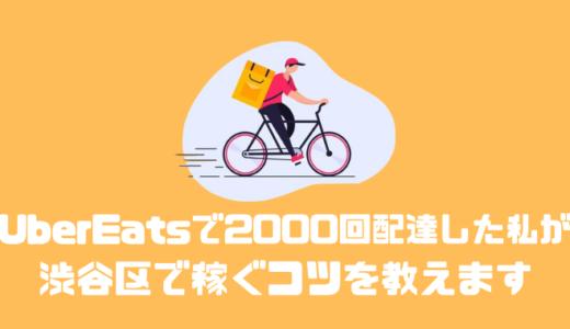 Uber Eats で2000回配達した私が教える渋谷区で稼ぐコツややってみた感想について