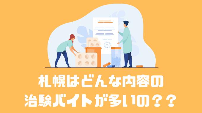 札幌はどんな内容の治験バイトが多いの??