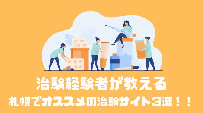 治験経験者が教える札幌でオススメの治験サイト3選!!