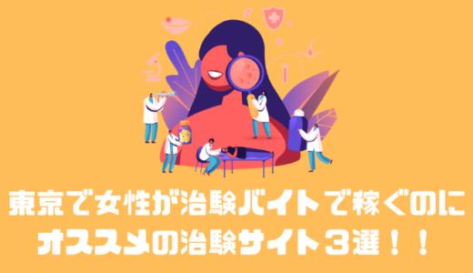 東京で女性が治験バイトで稼ぐのにオススメの治験サイト3選!!