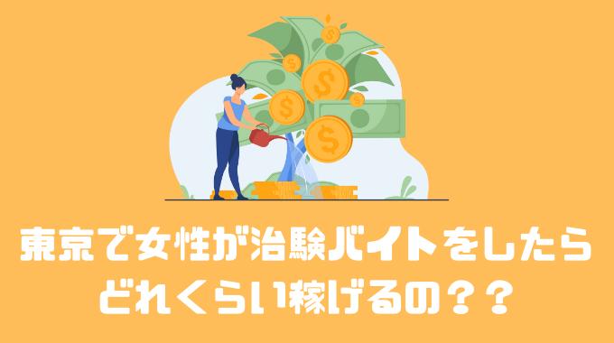 東京で女性が治験バイトをしたらどれくらい稼げるの??