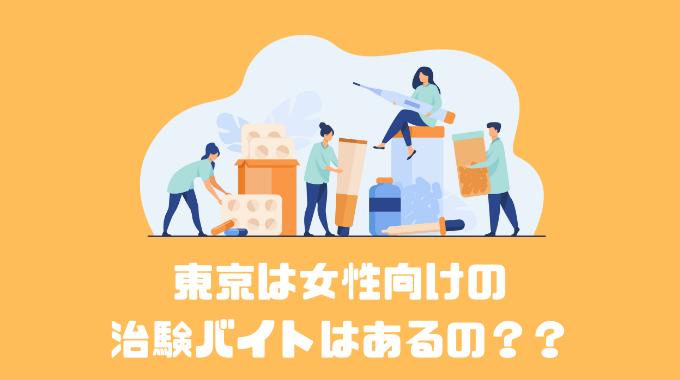 東京は女性向けの治験バイトはあるの??