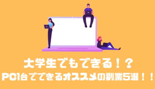 大学生でもできる!?パソコン1台で始められるオススメの副業5選!!