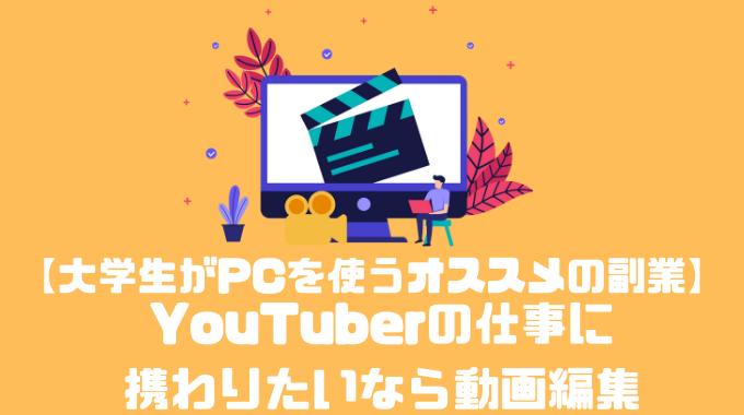 大学生がパソコンを使ってYouTuberの仕事に携わりたいなら動画編集