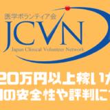 JCVNで治験をして年間20万円以上稼げた!?安全性や評判について