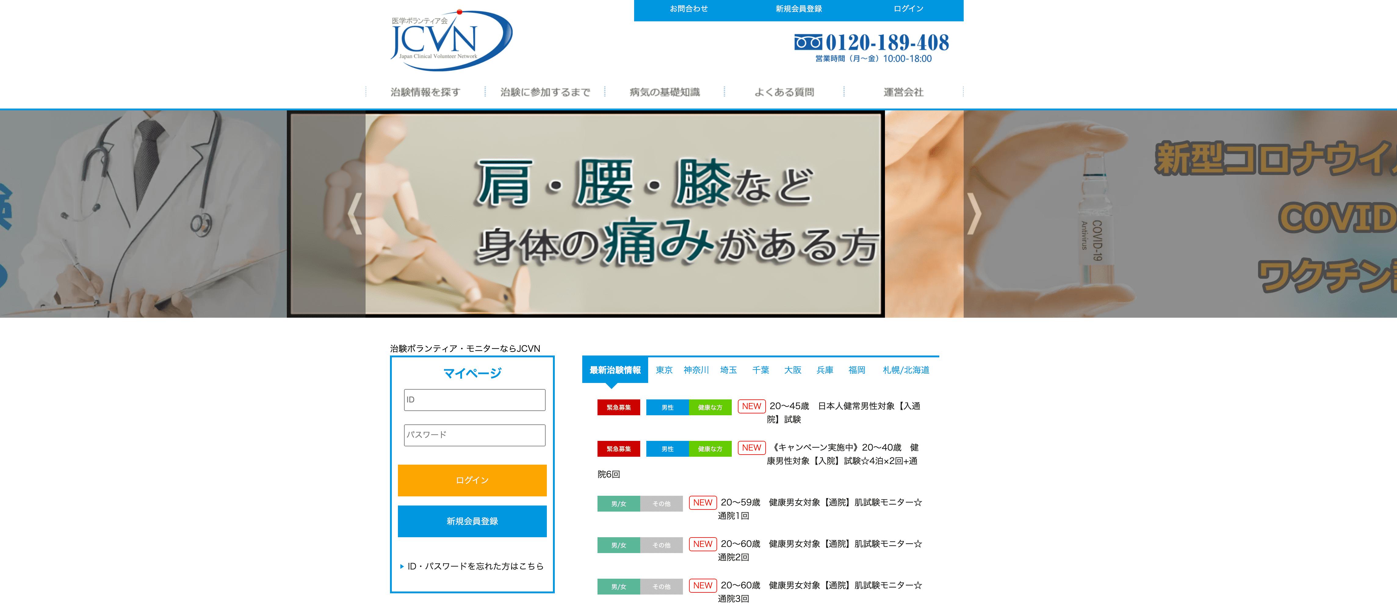 JCVNとは??