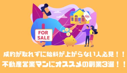 不動産営業マンだから稼ぎやすいオススメの副業3選!!