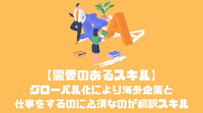 グローバル化により海外企業と 仕事をするのに必須なのが翻訳スキル