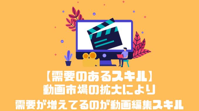 動画市場の拡大により 需要が増えてるのが動画編集スキル
