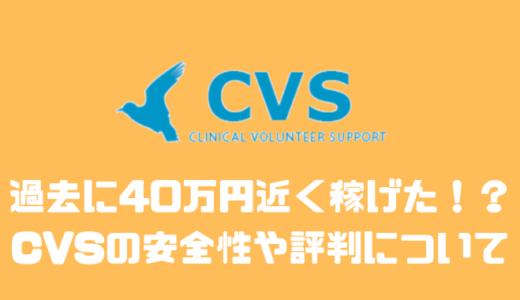 CVS(クリニカルボランティアサポート)で40万円稼げた!?評判や安全性について