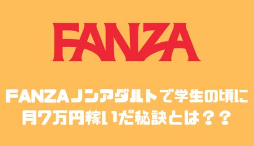 FANZA ノンアダルト(おちゃ)で月7万円稼いだ私が稼ぐコツや報酬の仕組みについて教えます