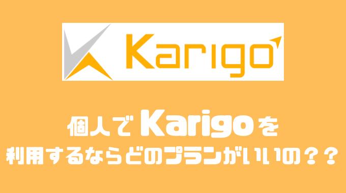 Karigoを個人で利用するならどのプランがオススメ??評判や他社と比較してみた!!