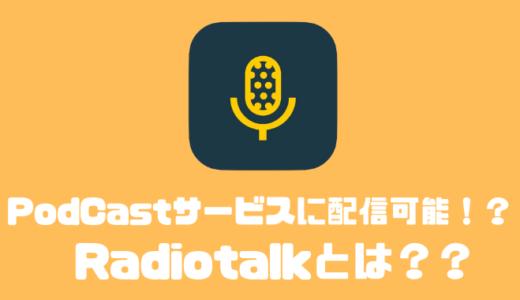 Radiotalk(ラジオトーク)は稼げるの??収入や還元率、評判についてまとめてみた