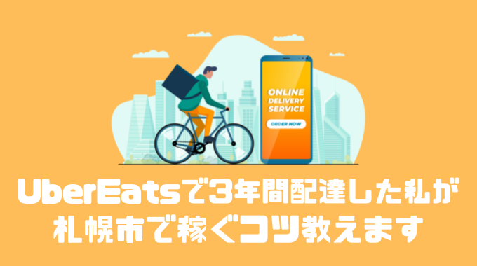 Uber Eatsで3年間配達した私が教える札幌市で稼ぐコツややってみた感想について