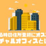 副業で住所利用するならバーチャルオフィス!?オススメのサービス3選を紹介!!
