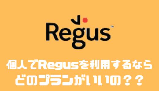 Regusはどのプランがオススメ??評判や他社と比較してみた!!