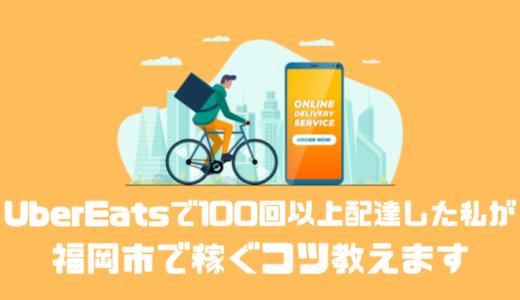 Uber Eatsで100回以上配達した私が教える福岡市で稼ぐコツややってみた感想について