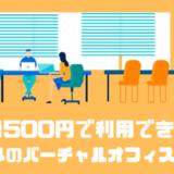 バーチャルオフィスが月500円と格安で利用できる!?危険性やサービス内容について